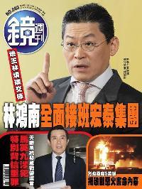 鏡週刊 2018/05/02 [第83期]:林鴻南全面接班宏泰集團