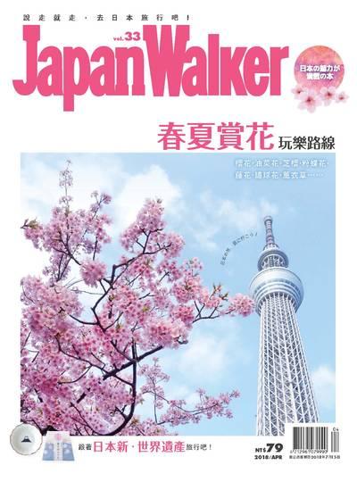 Japan Walker [第33期]:春夏賞花 玩樂路線