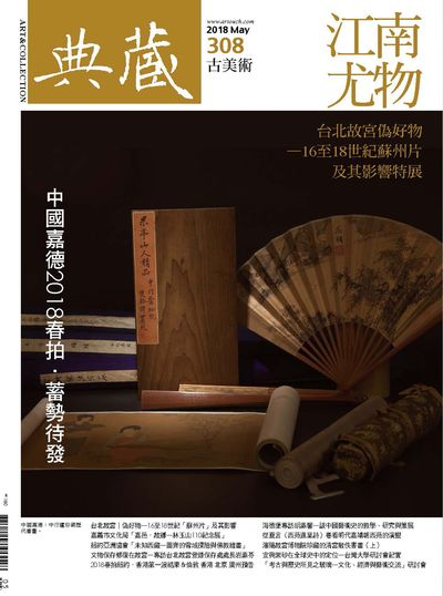 典藏古美術 [第308期]:江南尤物