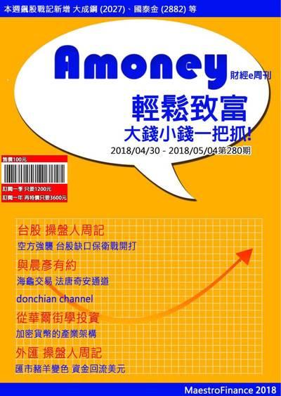Amoney財經e周刊 2018/04/30 [第280期]:輕鬆致富 大錢小錢一把抓