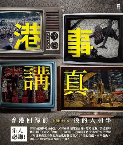 港事講真:香港回歸前後的人和事