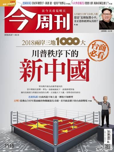 今周刊 2018/05/07 [第1115期]:川普秩序下的新中國