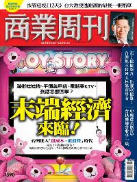 商業周刊 2018/05/07 [第1590期]:末端經濟 來臨!