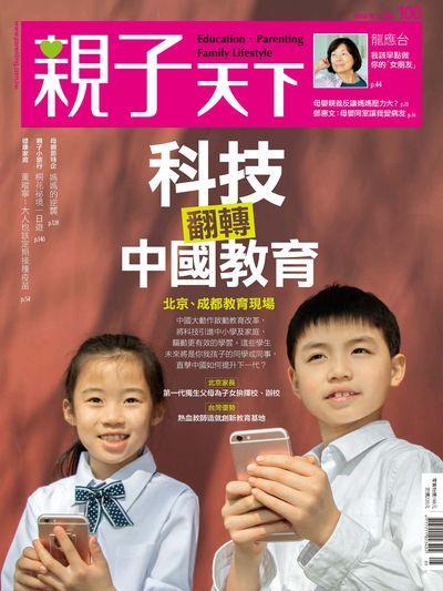 親子天下 [第100期]:科技翻轉中國教育