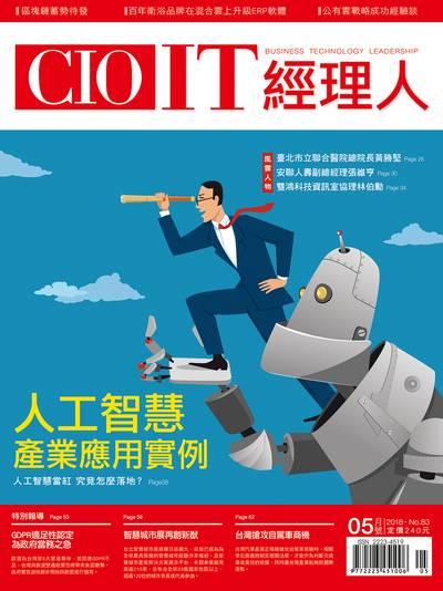 CIO IT經理人 [第83期]:人工智慧產業應用實例