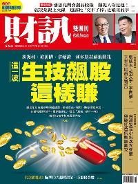 財訊雙週刊 [第554期]:這一波生技飆股這樣賺