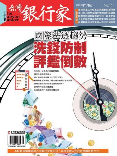 台灣銀行家 [第101期]:國際法遵趨勢 洗錢防制評鑑倒數