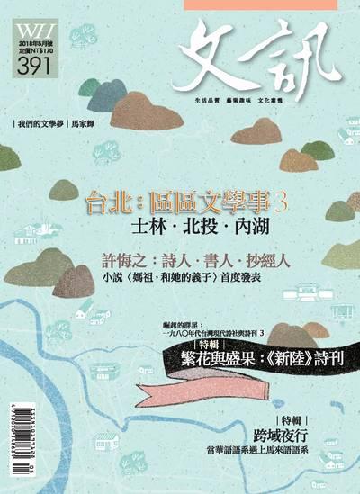 文訊 [第391期]:台北: 區區文學事. 3, 士林.北投.內湖