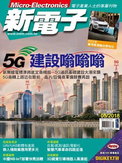 新電子 [第386期]:5G建設嗡嗡嗡