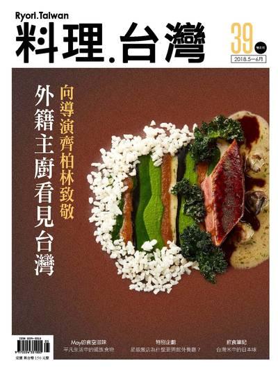 料理.台灣 [第39期]:外籍主廚看見台灣 向導演齊柏林致敬