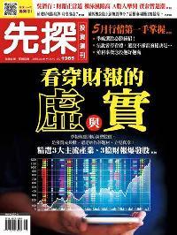 先探投資週刊 2018/05/04 [第1985期]:看穿財報的虛與實
