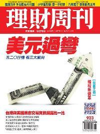 理財周刊 2018/05/04 [第923期]:美元過彎 五二○行情 看三大風向