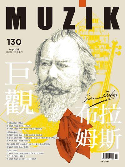 MUZIK古典樂刊 [第130期]:巨觀 布拉姆斯