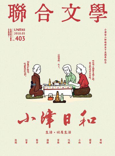 聯合文學 [第403期]:小津日和
