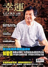 幸運 [第96期]:首位赴陸參展的藝術家 林智信