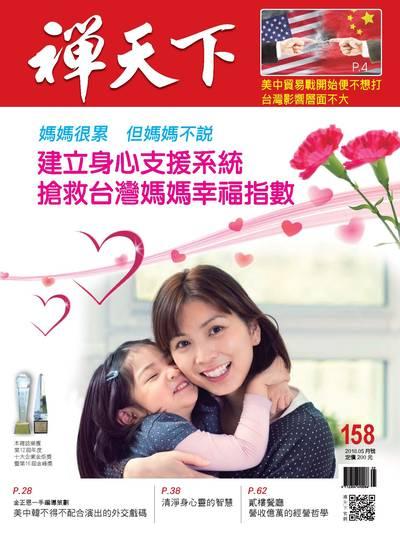 禪天下 [第158期]:建立身心支援系統 搶救台灣媽媽幸福指數