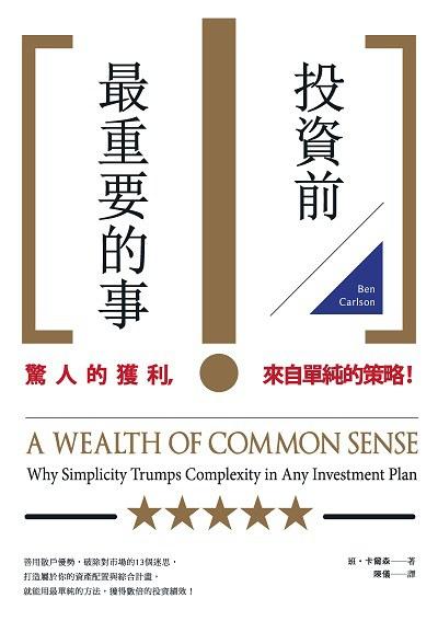 投資前最重要的事:驚人的獲利,來自單純的策略!