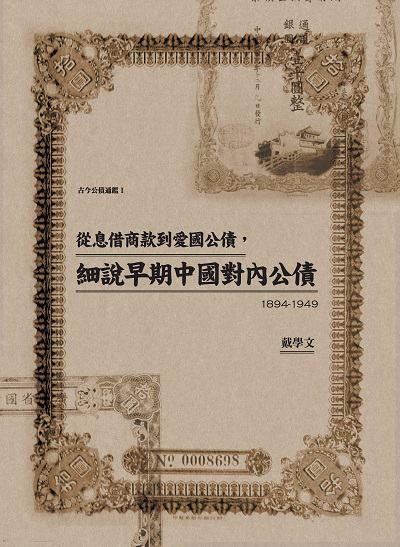 從息借商款到愛國公債, 細說早期中國對內公債. 1894-1949