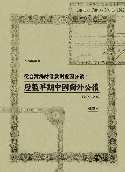 從台灣海防借款到愛國公債, 歷數早期中國對外公債. 1874-1949