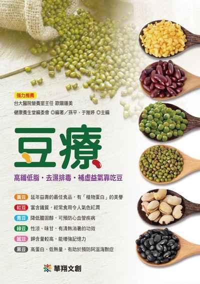 豆療:高纖低脂.去濕排毒.補虛益氣靠吃豆