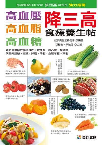 高血壓、高血脂、高血糖:降三高食療養生帖