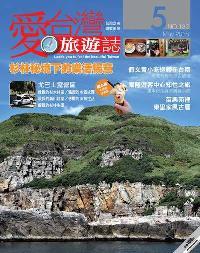 愛台灣旅遊誌 [第132期]:杉林秘境下的樂活暢意