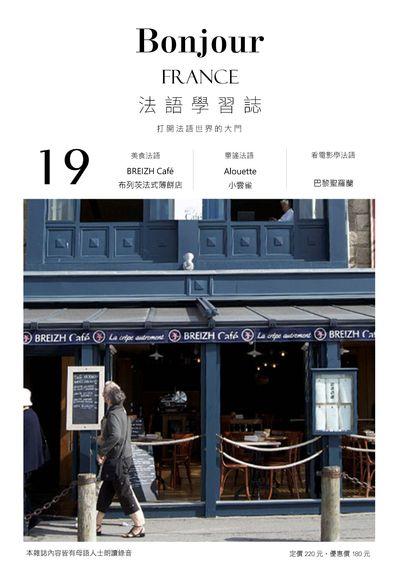 Bonjour! France 法語學習誌 [第19期] [有聲書]:BREIZH Café 布列茨法式薄餅店