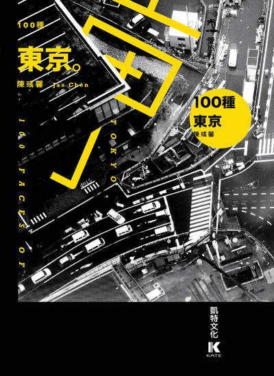 100種東京