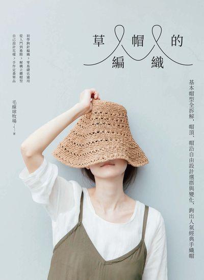 草帽的編織