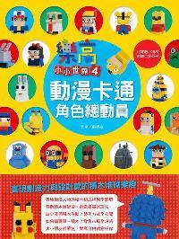 樂高小小世界:動漫卡通角色總動員. 4