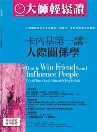 大師輕鬆讀 2004/05/06 [第76期]:卡內基第一講: 人際關係學