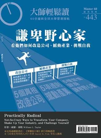 大師輕鬆讀 2012/06/13 [第443期] [有聲書]:謙卑野心家 : 看他們如何改造公司、憾動產業、挑戰自我