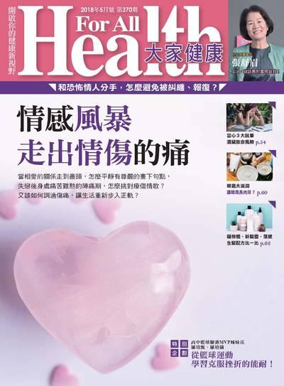 大家健康雜誌 [第370期]:情感風暴 走出情傷的痛