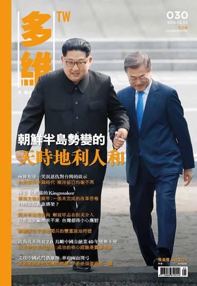 多維TW [第30期]:朝鮮半島勢變的天時地利人和