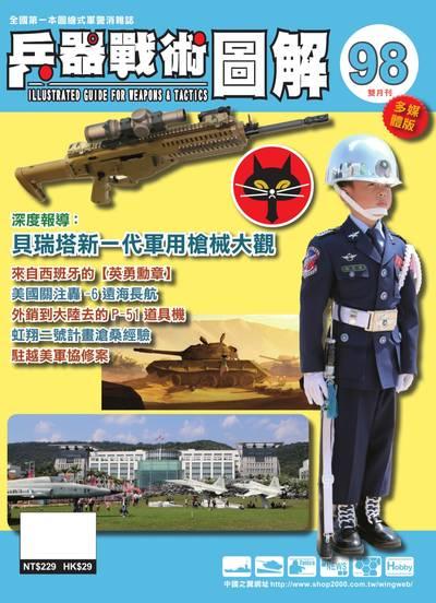 兵器戰術圖解 [第98期]:貝瑞塔新一代軍用槍械大觀