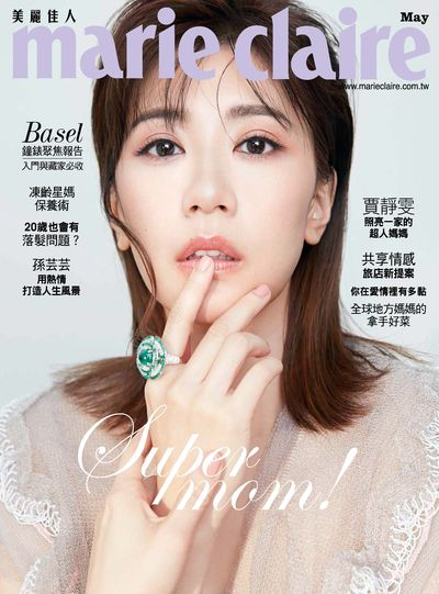 Marie claire 美麗佳人 [第301期]:Super mom!