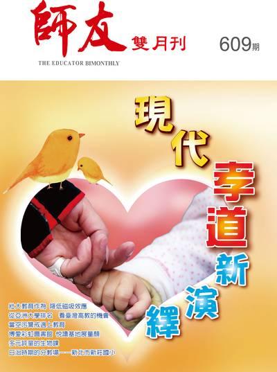 師友雙月刊 [第609期]:現代孝道新演繹
