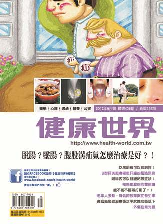 健康世界  [第438期]:脫腸?墜腸?腹股溝疝氣怎麼治療是好?!