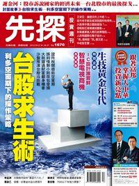 先探投資週刊 2012/04/21 [第1670期]:台股求生術 : 利多空窗期下的操作策略