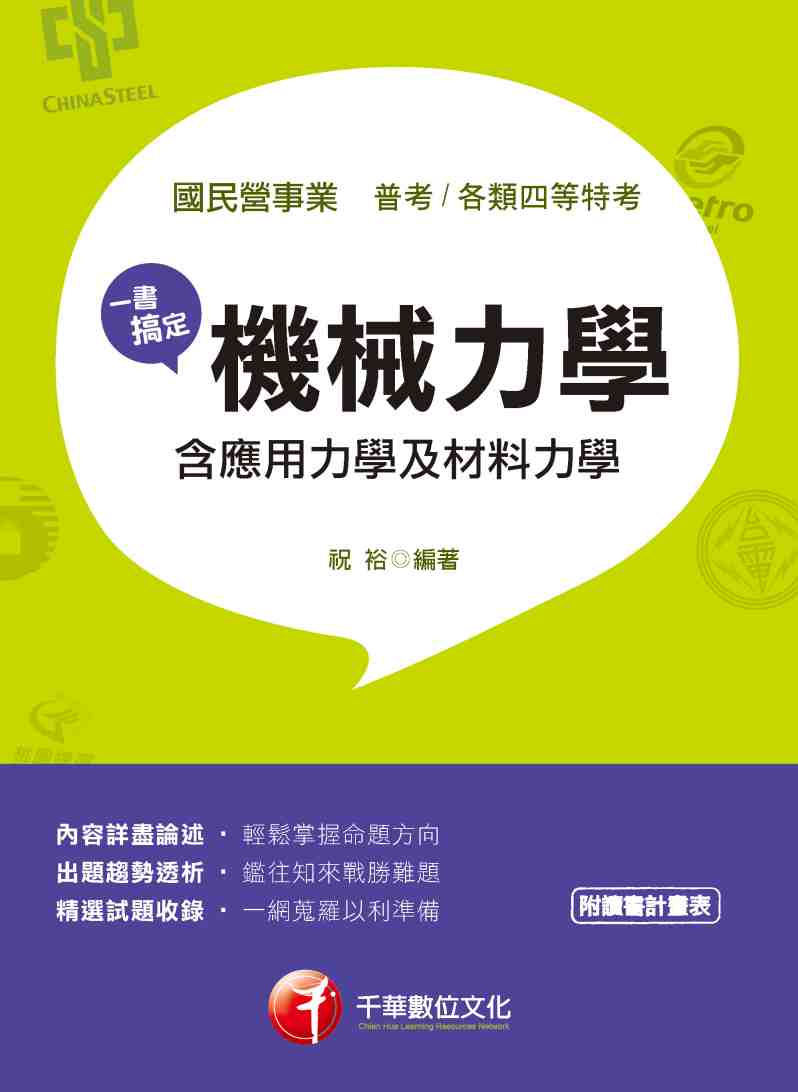 一書搞定機械力學(含應用力學及材料力學)