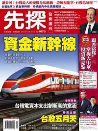 先探投資週刊 2012/05/12 [第1673期]:資金新幹線 : 持續航向中低價趨勢股