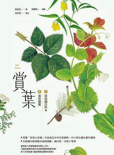 賞葉:葉知識百科&葉形圖鑑