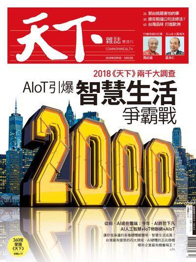 天下雜誌 2018/05/09 [第647期]:AloT引爆智慧生活爭霸戰