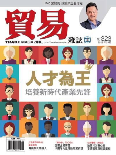 貿易雜誌 [第323期]:人才為王 培養新時代產業先鋒