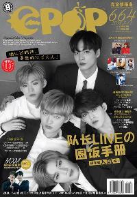 epop 完全情報誌 2018/05/11 [第664期]:隊長LINE の圈飯手冊