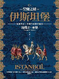 榮耀之城伊斯坦堡:位處世界十字路口的偉大城市