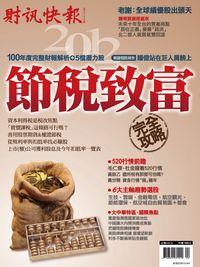 財訊快報 [第201202期]:節稅致富