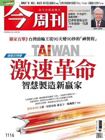 今周刊 2018/05/14 [第1116期]:激速革命