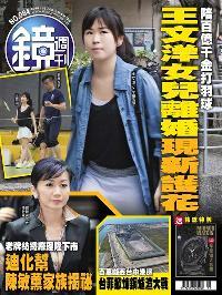 鏡週刊 2018/05/09 [第84期]:王文洋女兒離婚 現新護花