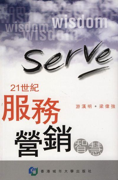 21世紀服務營銷智慧